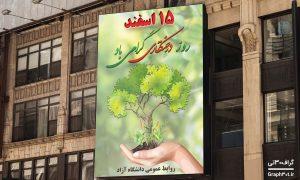 بنر اطلاع رسانی روز درخت کاری