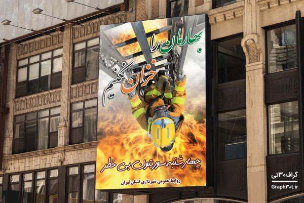 طرح لایه باز چهارشنبه سوری