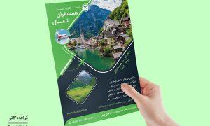 تراکت لایه باز خدمات گردشگری و مسافرتی