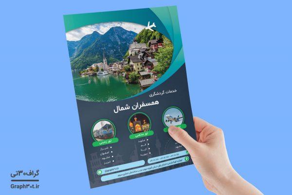 طرح تراکت تبلیغاتی خدمات گردشگری