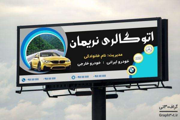 طرح بنر تبلیغاتی اتوگالری ماشین