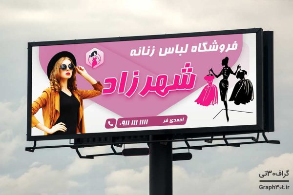 طرح بنر تبلیغاتی فروشگاه پوشاک زنانه
