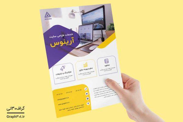تراکت تبلیغاتی خدمات فناوری اطلاعات