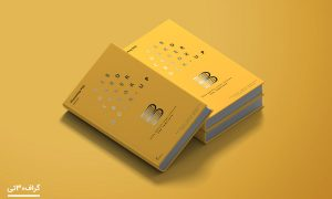 موکاپ جلد کتاب