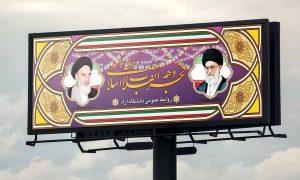 بنر پیروزی انقلاب اسلامی