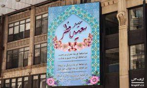 طرح بنر آماده عید سعید فطر