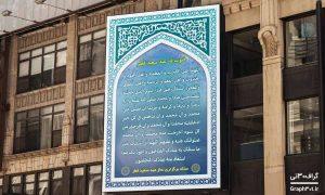 دانلود طرح دعای قنوت نماز عید فطر