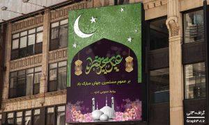 طرح بنر لایه باز عید فطر