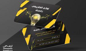 کارت ویزیت لایه باز حرفه ای الکتریکی