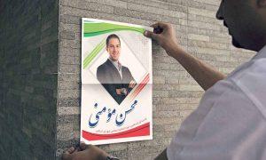 تراکت تبلیغاتی انتخابات مجلس