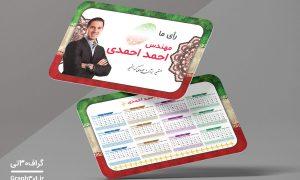 کارت ویزیت انتخابات با تقویم 1400