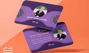 فایل اماده کارت ویزیت انتخاباتی