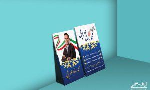 کارت ویزیت عمودی انتخابات