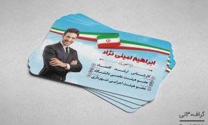 کارت ویزیت تبلیغاتی کاندیدای انتخاباتی