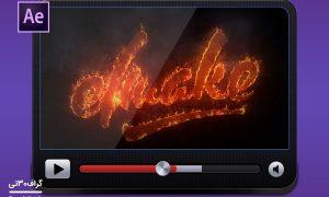 لوگوموشن حماسی آتش epic fire logomotion