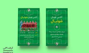 کارت ویزیت تبلیغاتی آکادمی فوتبال