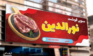 طرح بنر لایه باز سوپر گوشت
