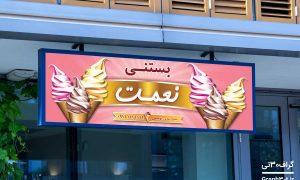 بنر لایه باز بستنی فروشی
