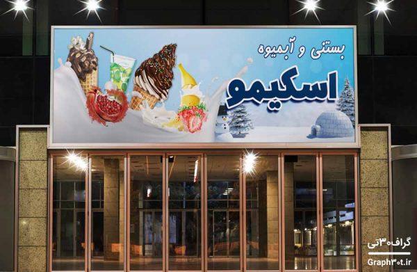 بنر لایه باز آبمیوه و بستنی فروشی