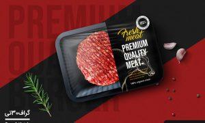 موکاپ بسته بندی گوشت