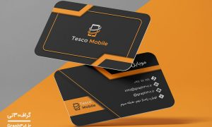 طرح کارت ویزیت مدرن موبایل فروشی