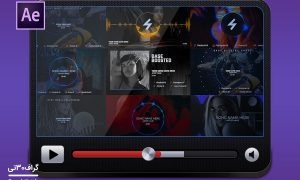 پروژه افترافکت اکولایزر music visualizer