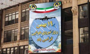 بنر 19 بهمن روز نیرو هوایی