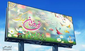 طرح لایه باز بنر عید نوروز