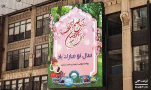 دانلود بنر آماده تبریک عید نوروز