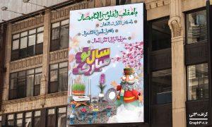 فایل بنر عمودی تبریک عید نوروز