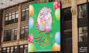 فایل بنر لایه باز طرح عید نوروز