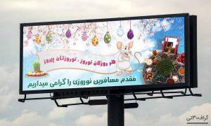 دانلود بنر رایگان تبریک عید نوروز