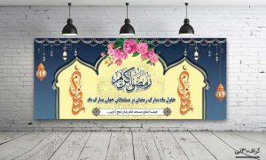 دانلود طرح افقی ماه رمضان