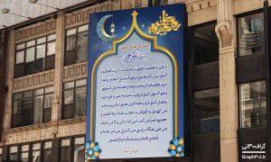 طرح بنر و پوستر دعای ماه رمضان