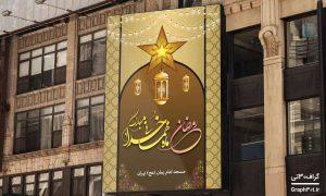 طرح آماده ویژه ماه رمضان