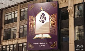 فایل آماده بنر عمودی ماه رمضان
