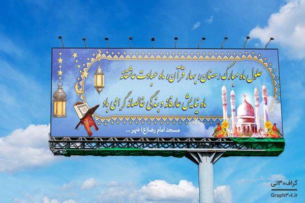 فایل بنر آماده اطلاع رسانی ماه رمضان