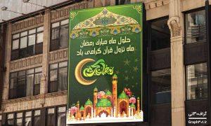 طرح بنر لایه باز ماه رمضان