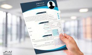 طرح لایه باز رزومه استخدام کار
