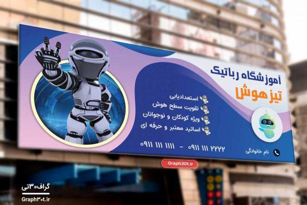 طرح بنر آماده آموزشگاه رباتیک