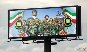 طرح بنر روز ارتش جمهوری اسلامی ایران