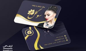 طرح کارت ویزیت آرایشگری زنانه