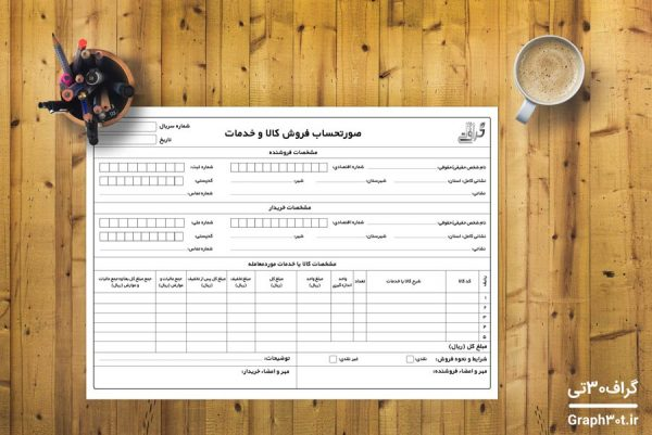 طرح رایگان صورتحساب فروش کالا و خدمات