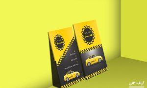 طرح کارت ویزیت عمودی تاکسی تلفنی