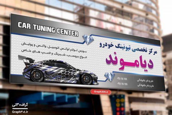 طرح بنر لایه باز تبلیغاتی تیونینگ خودرو