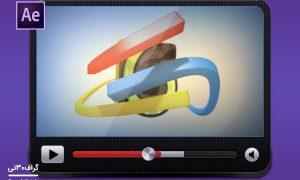 لوگوموشن افترافکت 3D Lines Reveal