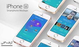 موکاپ موبایل iphone SE