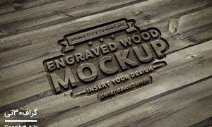 موکاپ لوگو چوبی حک شده
