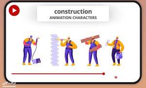 پروژه افترافکت کاراکترهای آماده صنایع ساختمانی