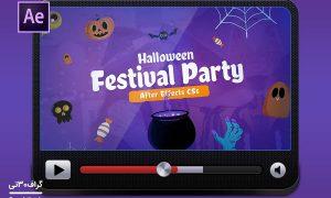 پروژه ویدیویی تم هالووین افترافکت